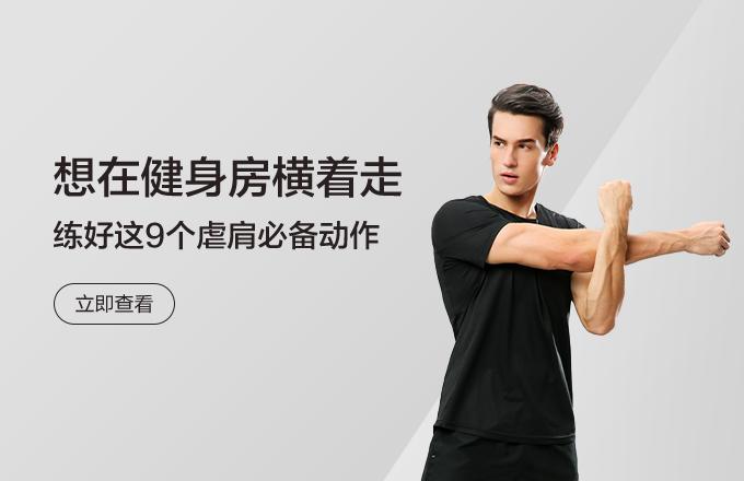 练完这9个虐肩必备动作,在健身房可以横着走