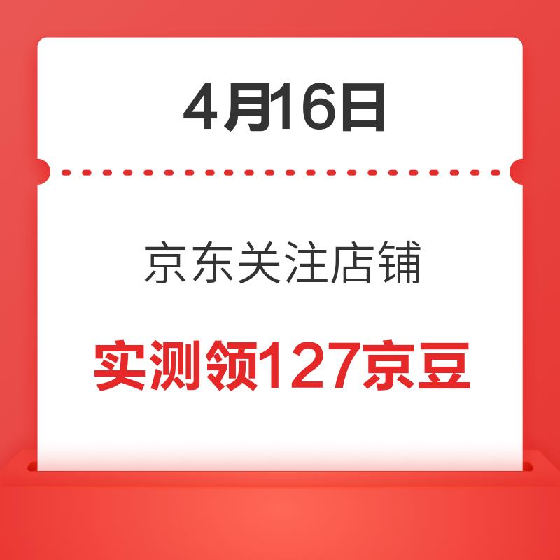 4月16日 京东关注店铺领京豆