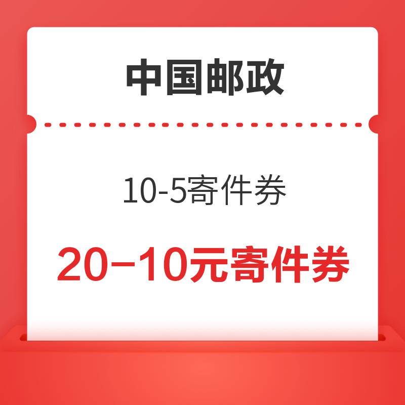 中国邮政 20-10/10-5寄件券