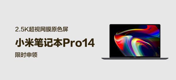 小米笔记本Pro 14