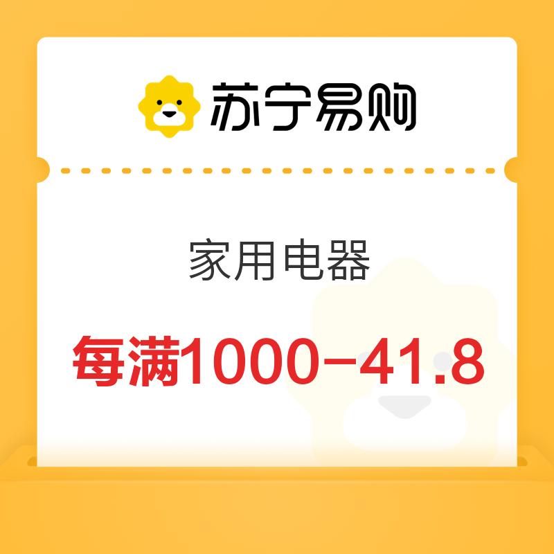 苏宁易购 家电 每满1000减41.8 最高减418 可叠加云券
