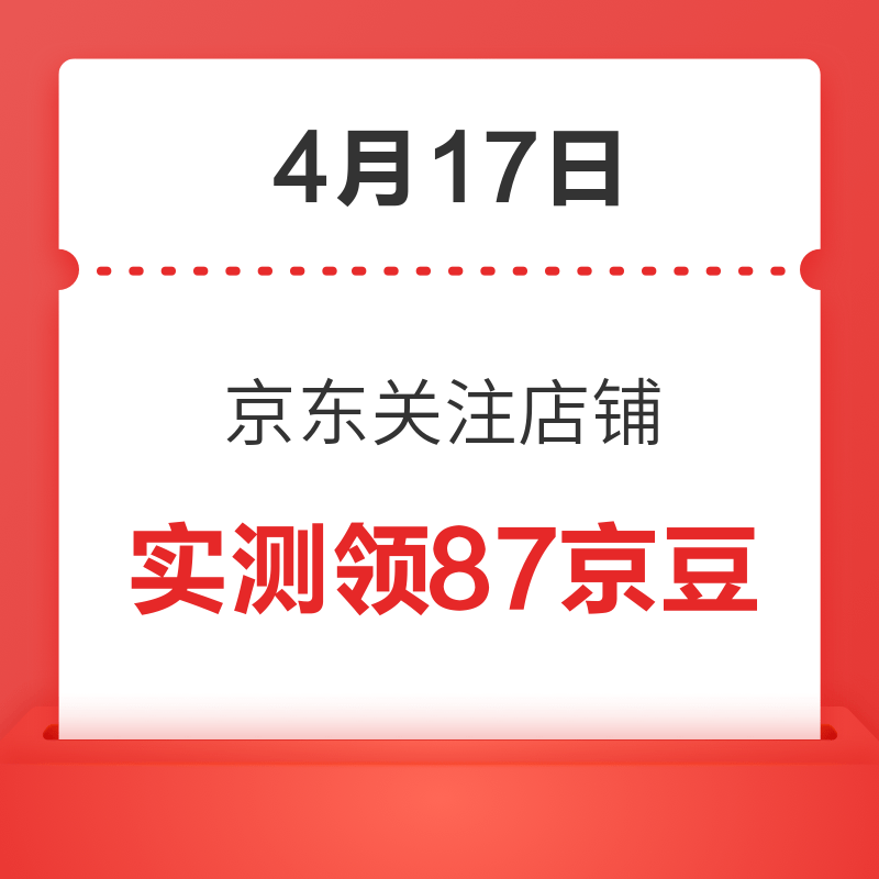 4月17日 京东关注店铺领京豆
