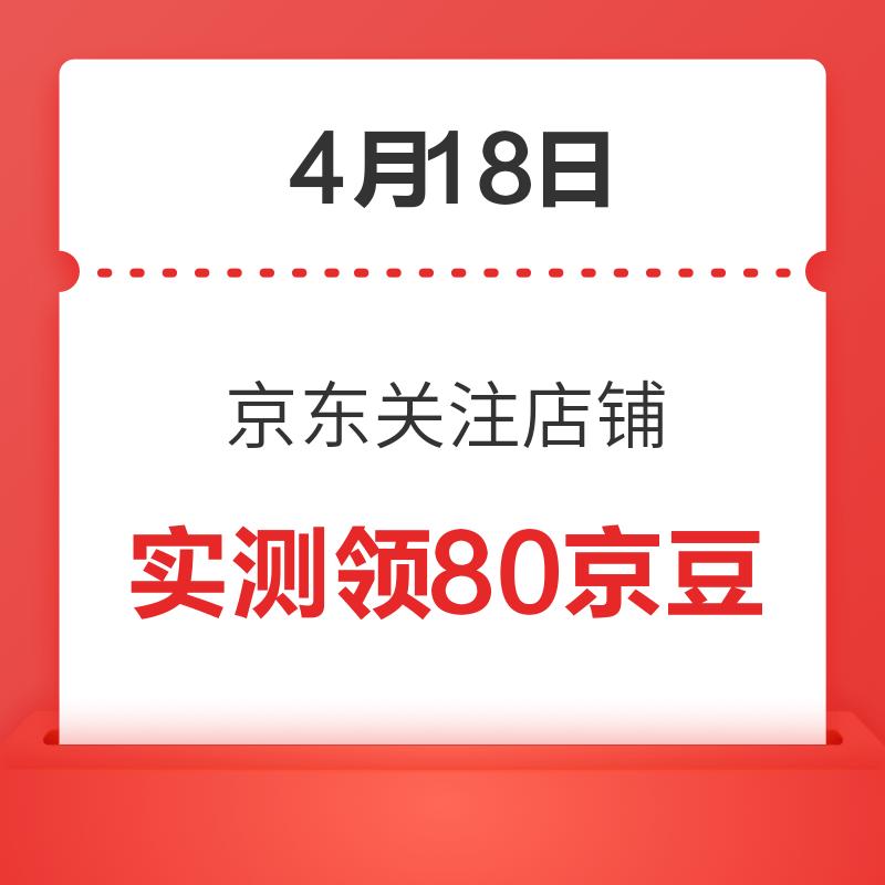 移动专享:4月18日 京东关注店铺领京豆