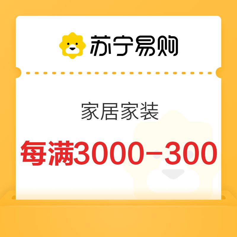 苏宁易购 家居家装 每满3000减300 最高减600 优惠券