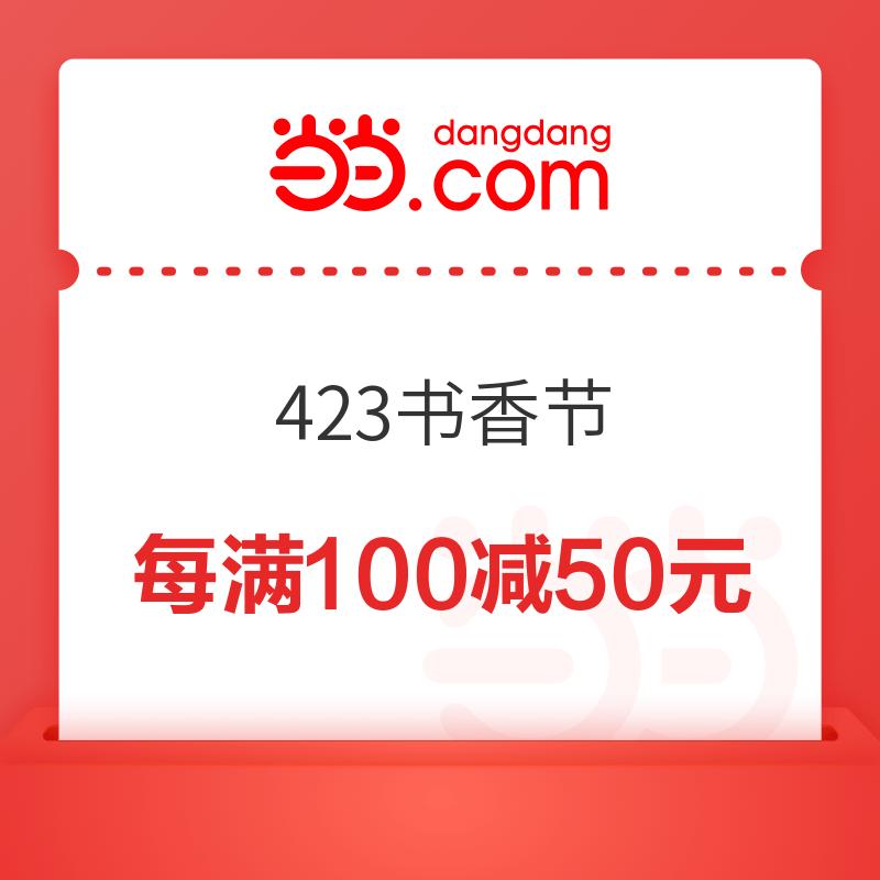 当当 423书香节 每满100减50元
