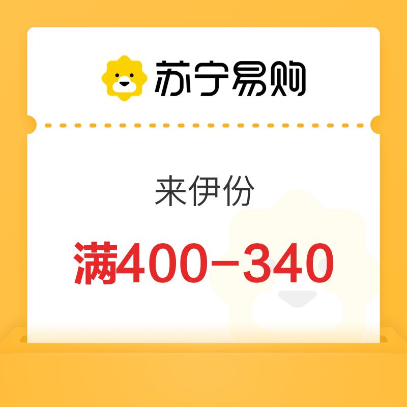 苏宁易购 来伊份 满400减340