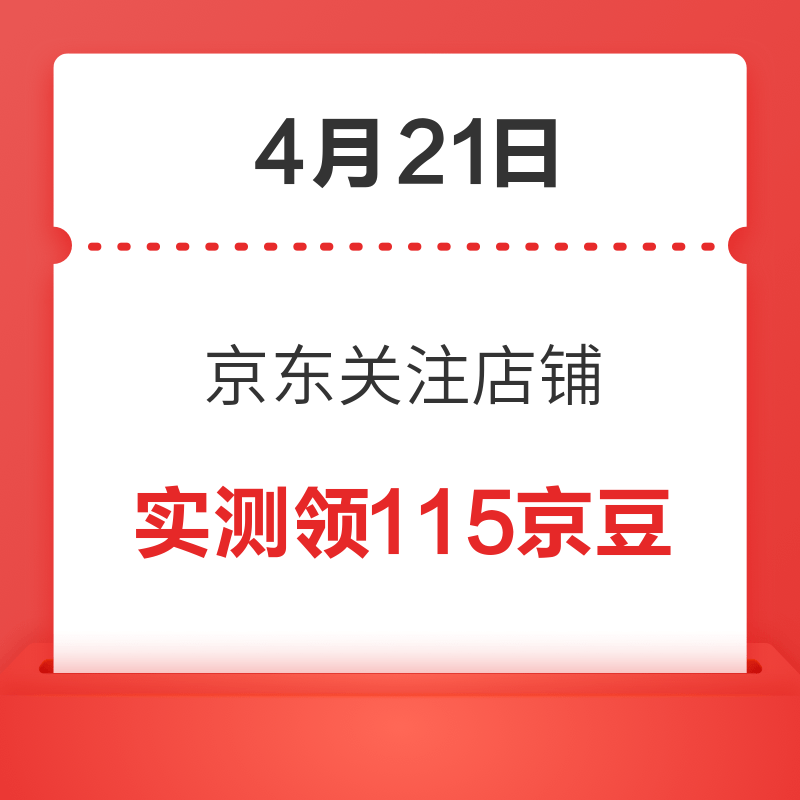 4月21日 京东关注店铺领京豆