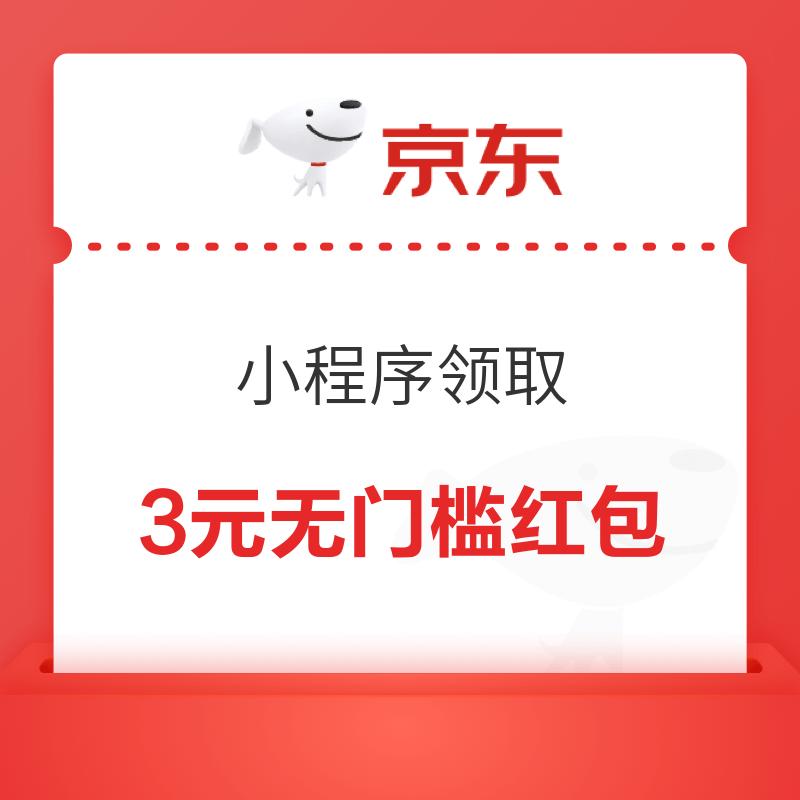 微信专享:京东购物微信小程序 领3元购物红包