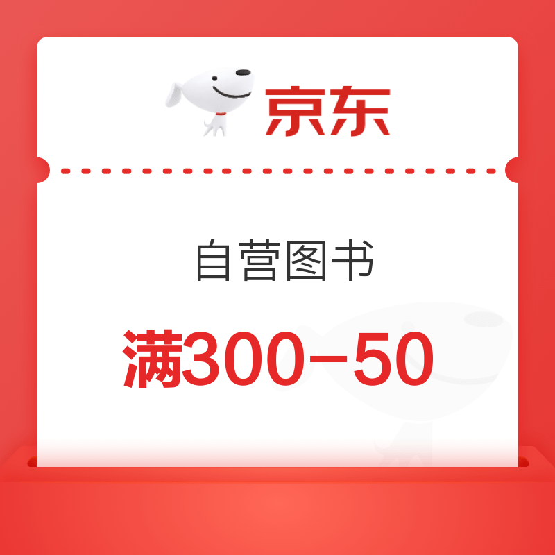 京东图书 满300减50元优惠券