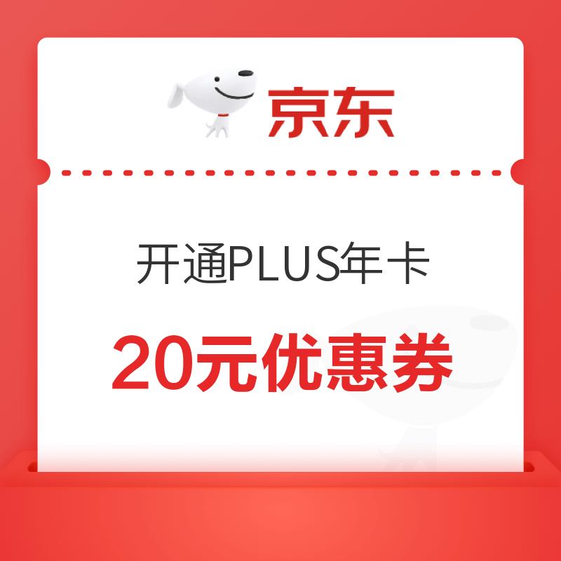 京东Plus年卡及联名年卡 20元立减券