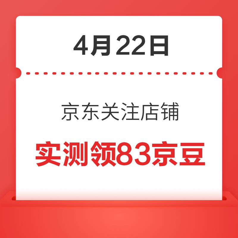 4月22日 京东关注店铺领京豆