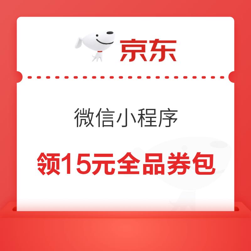 微信专享:微信支付 商家消费券