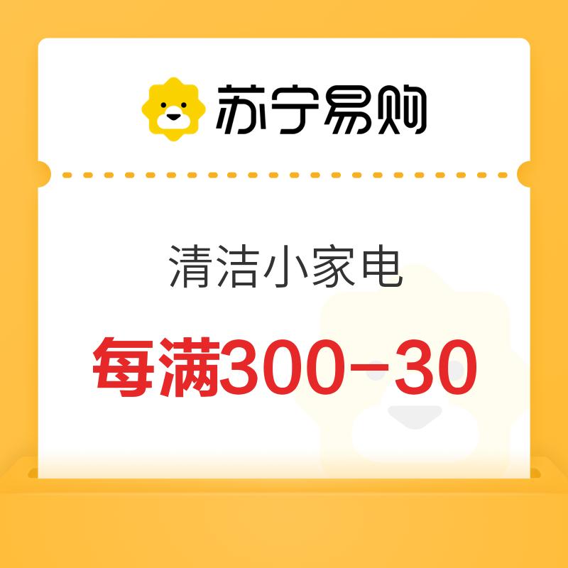 苏宁易购 清洁小家电 每满300减30 最高减300