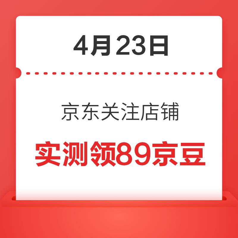 移动专享 : 4月23日 京东关注店铺领京豆