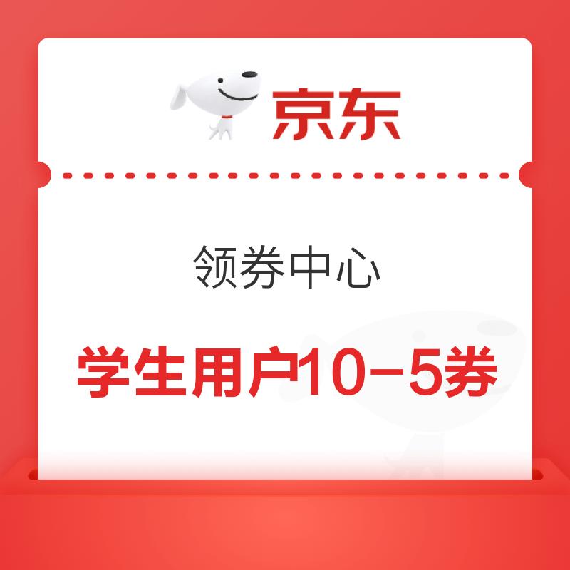 京东 领券中心 学生用户专享