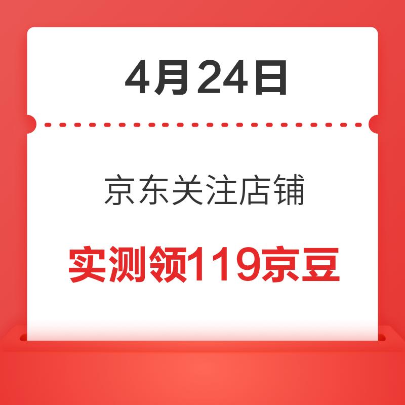 移动专享:4月24日 京东关注店铺领京豆 实测领119京豆
