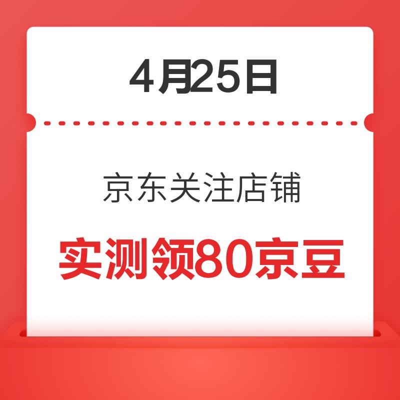 移动专享:4月25日 京东关注店铺领京豆 实测领80京豆