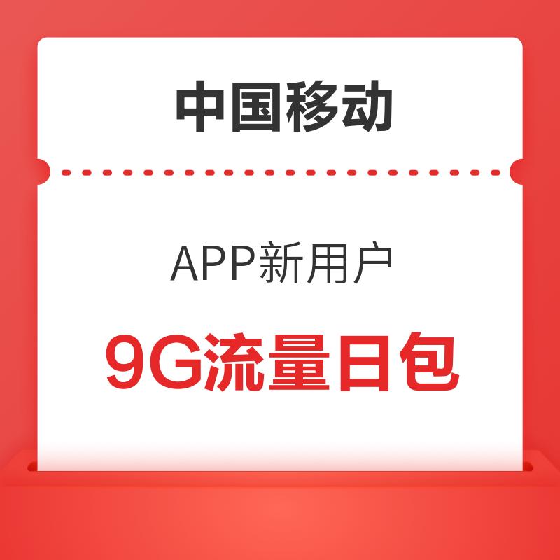 中国移动 APP新用户抽9G流量日包
