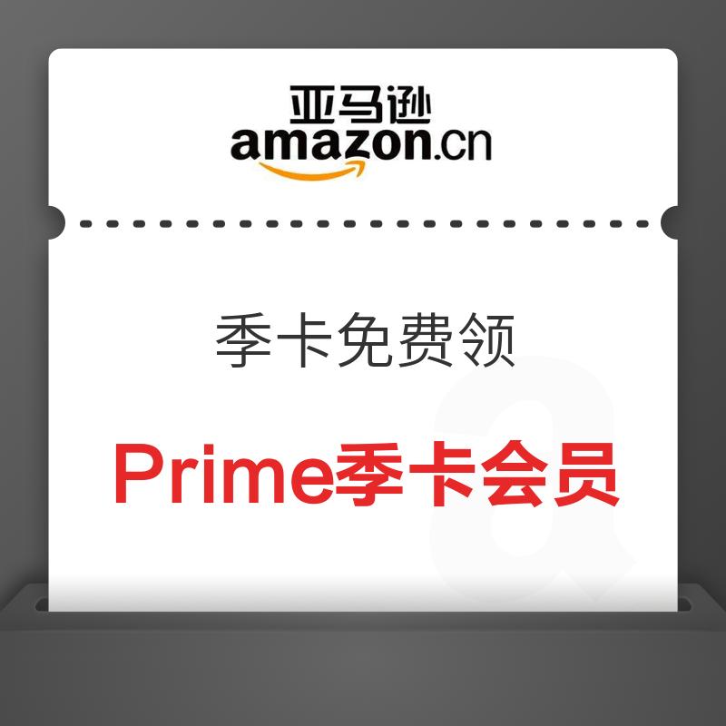 亚马逊 新客享Prime季卡