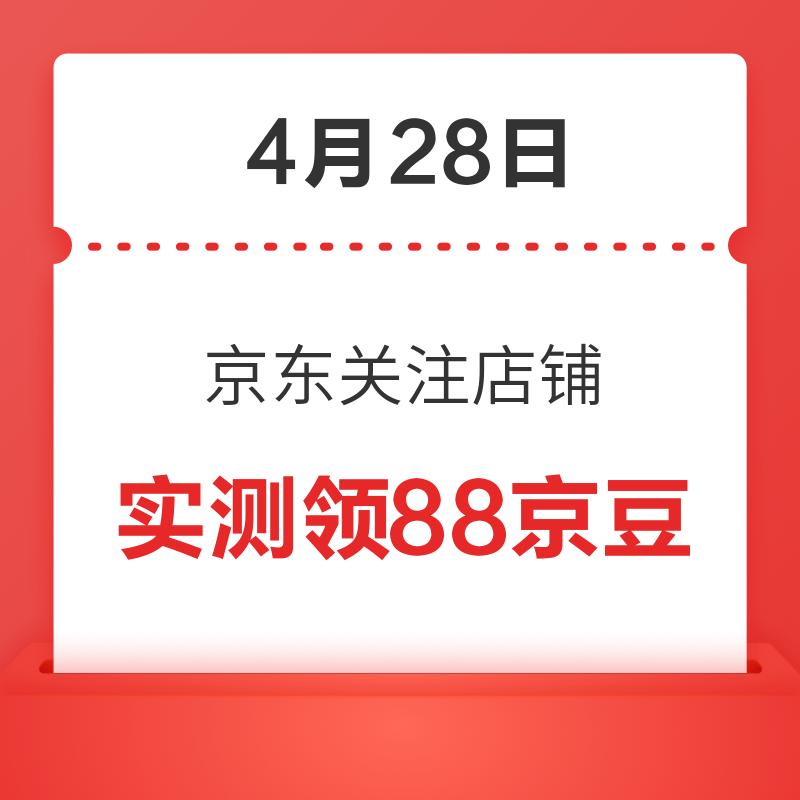 4月28日 京东关注店铺领京豆
