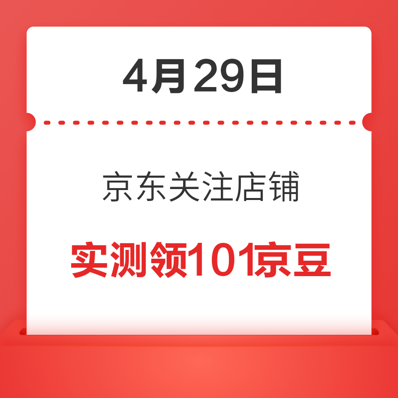 4月29日 京东关注店铺领京豆