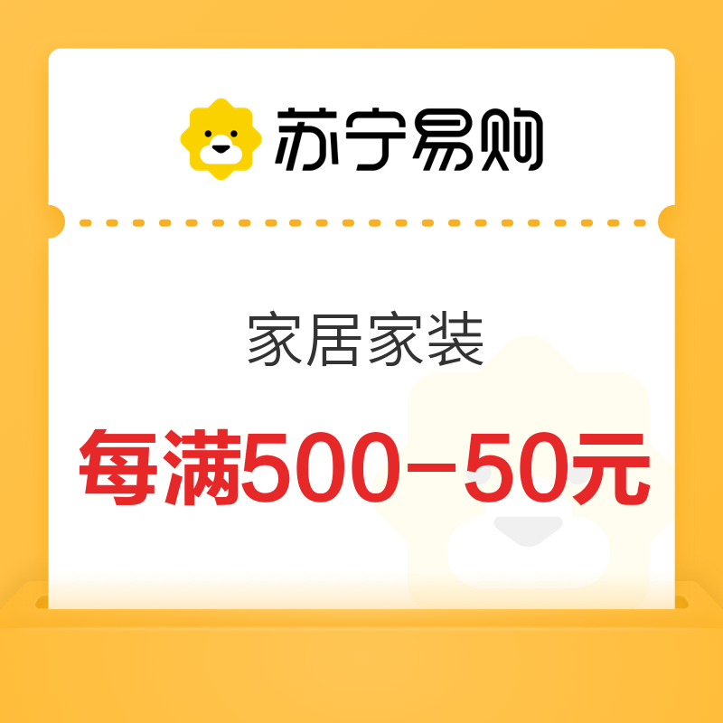 苏宁易购 家居家装 最高减600元