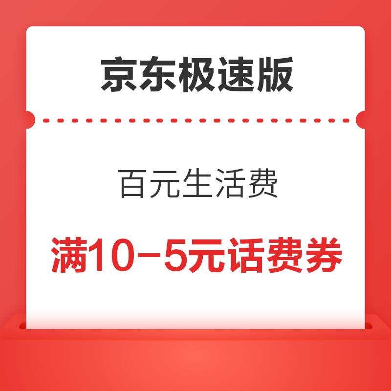 移动专享:京东极速版APP 5月百元生活费 领满10-5元话费券