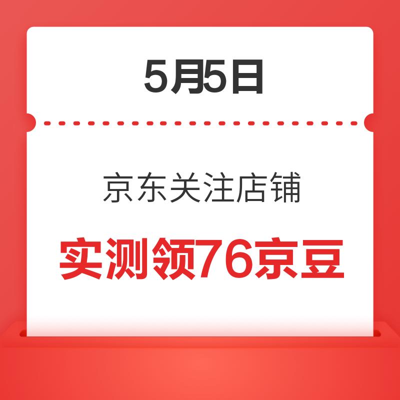 5月5日 京东关注店铺领京豆