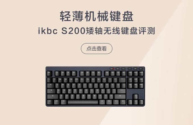 机械键盘如何做到轻薄?ikbc S200矮轴无线键盘评测:三百内 无线+矮轴