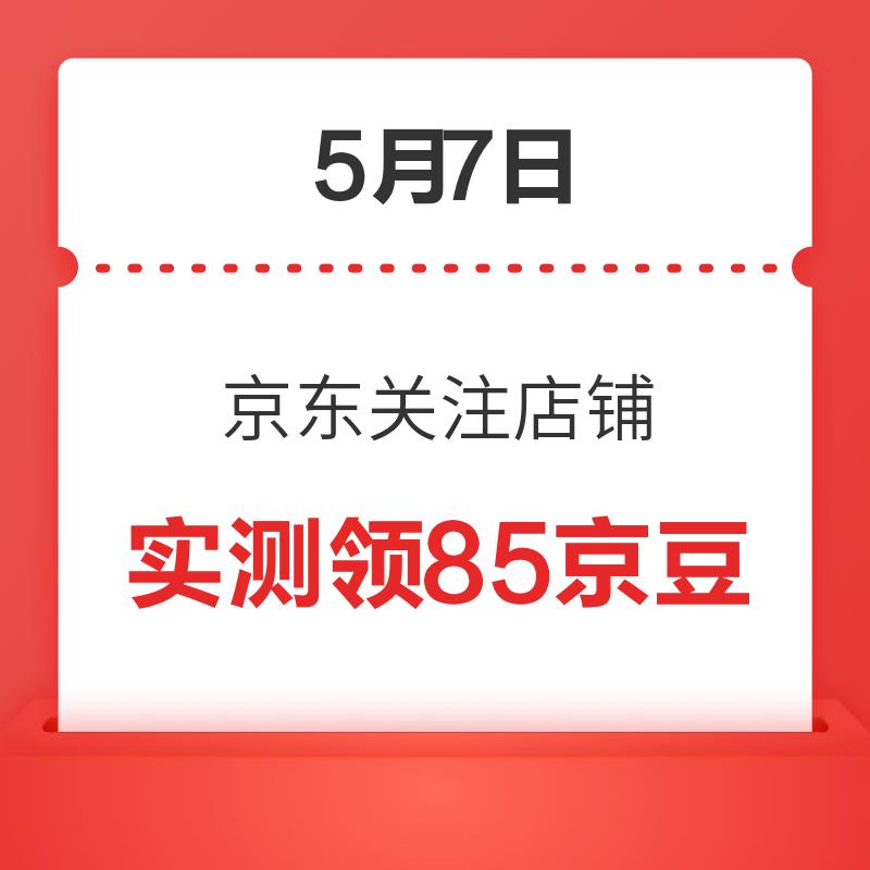 移动专享:5月7日 京东关注店铺领京豆