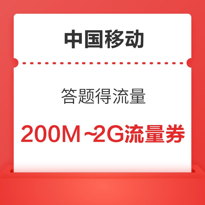 中国移动 答题得200M~2G流量