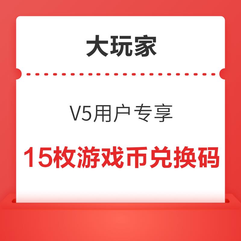 大玩家 15枚游戏币 V5用户专享