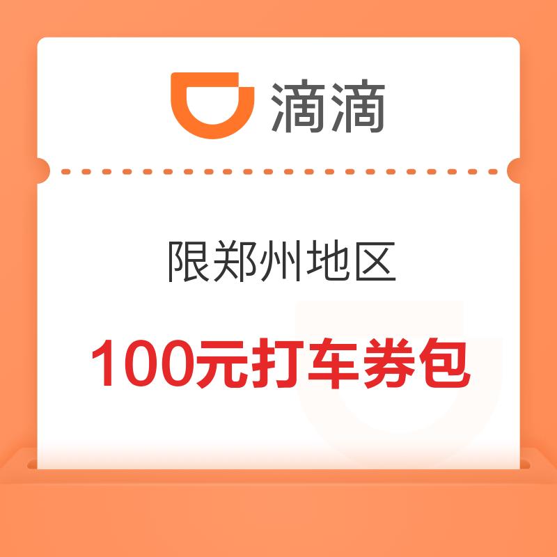 滴滴 100元券包 限郑州