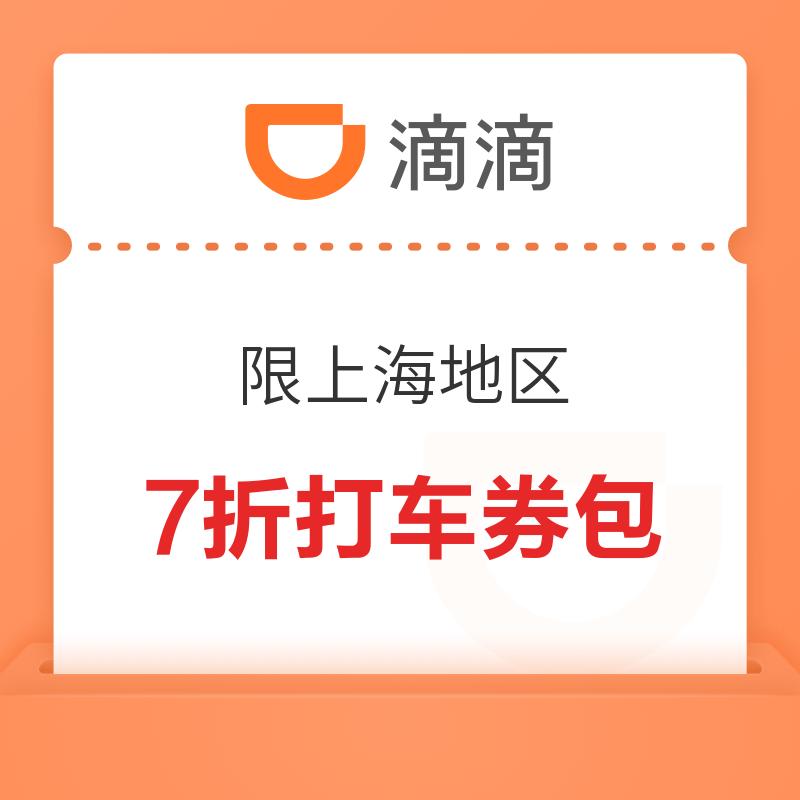 滴滴 快车7折券 限上海