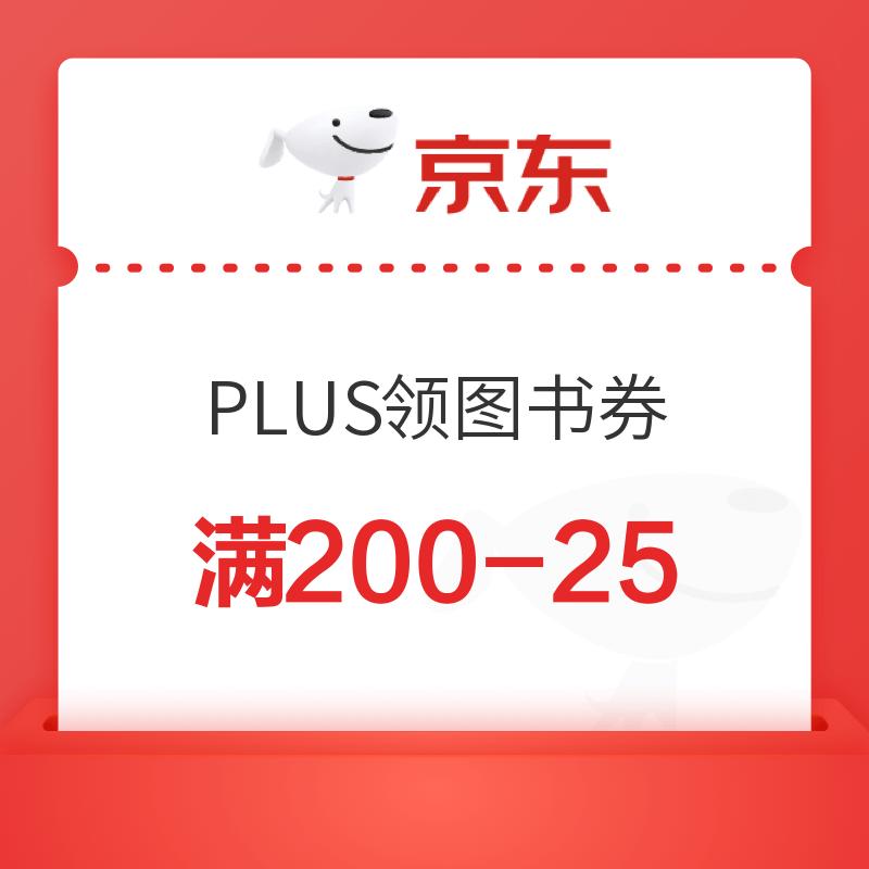 京东5.8PLUS DAY 自营图书叠加券满200-125