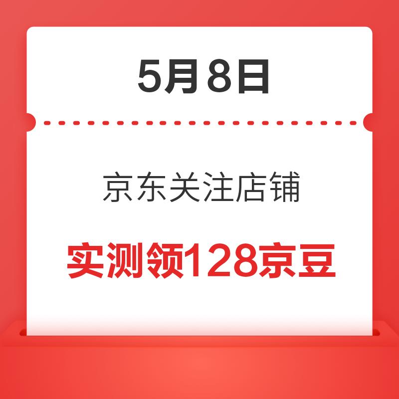 移动专享:5月8日 京东关注店铺领京豆