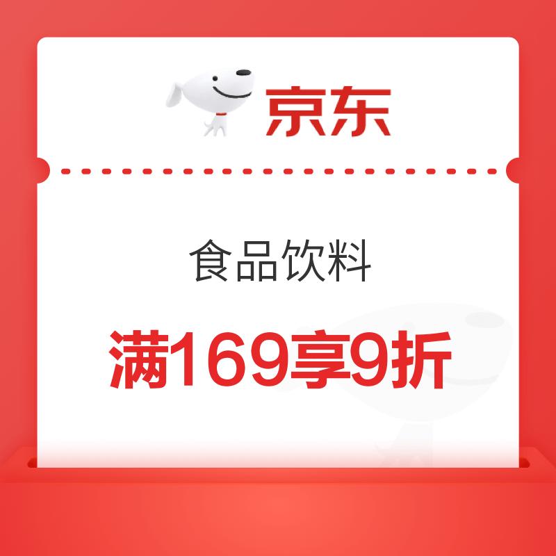 京东 食品饮料 满169享9折优惠券
