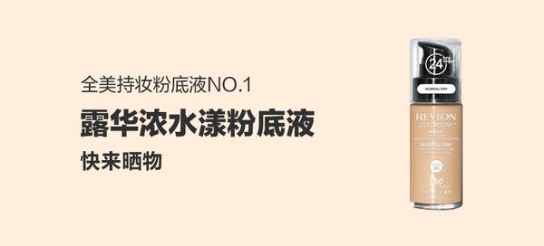 【众测晒物】露华浓持妆无瑕水漾粉底液(自然妆效)