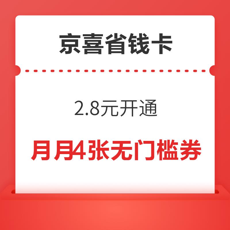京喜省钱卡 月月免费领4张无门槛券