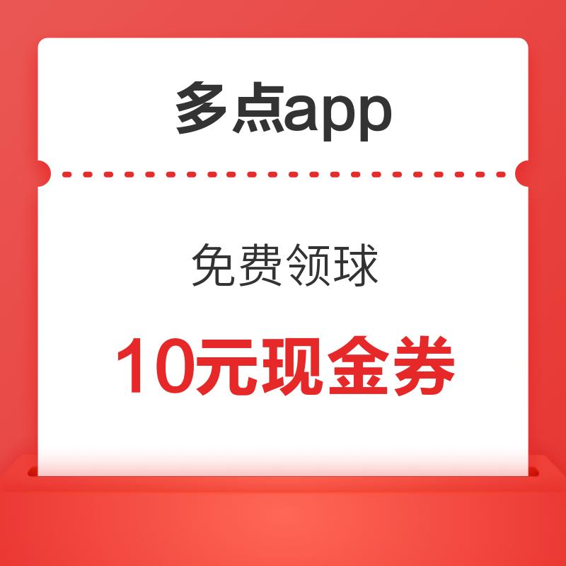 移动专享:多点app 免费领10元现金券