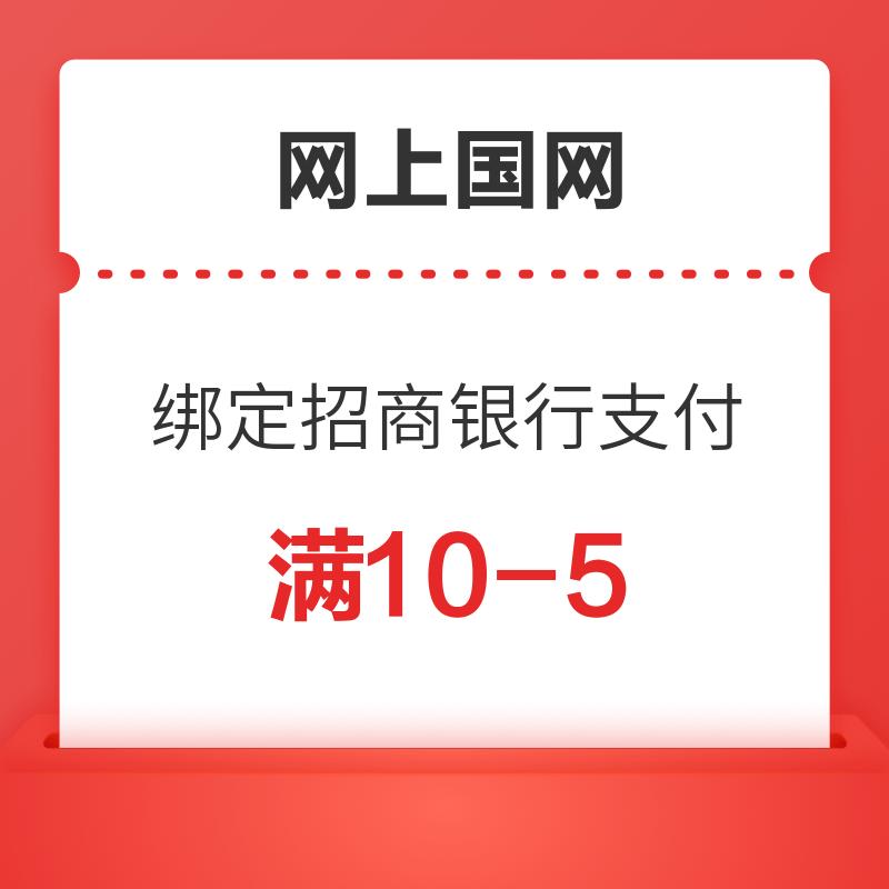 网上国网APP 绑定招行卡享优惠