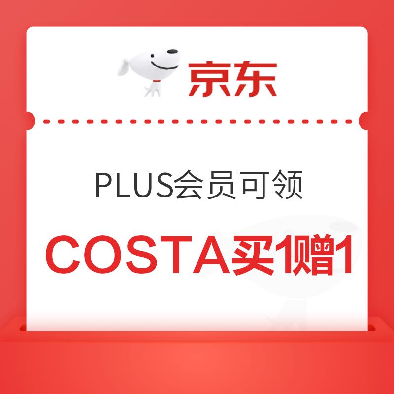 PLUS会员:免费领COSTA咖啡买1赠1或5折神券