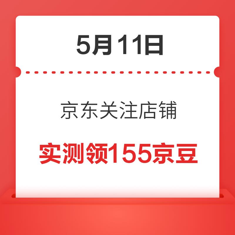 移动专享:5月11日 京东关注店铺领京豆