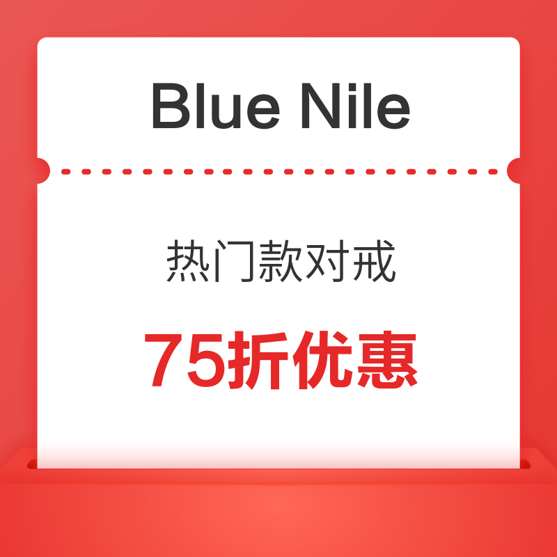 Blue Nile中国大陆官网 热门款对戒75折