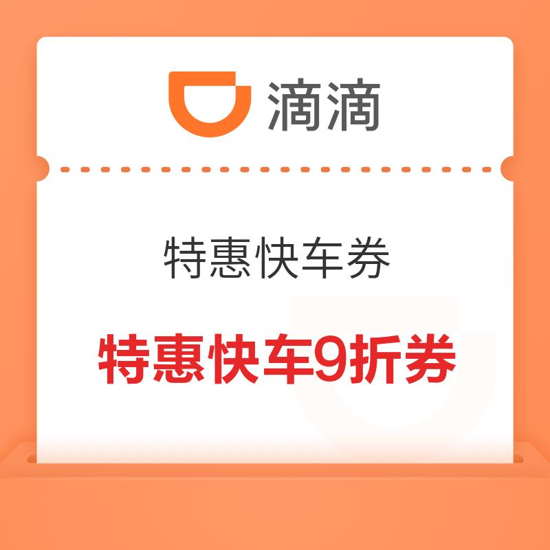 【5月出行经济实惠】滴滴特惠快车9折