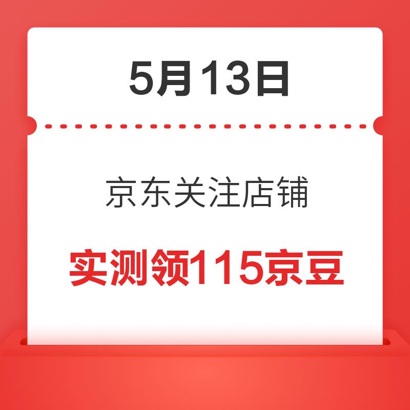 5月13日 京东关注店铺领京豆