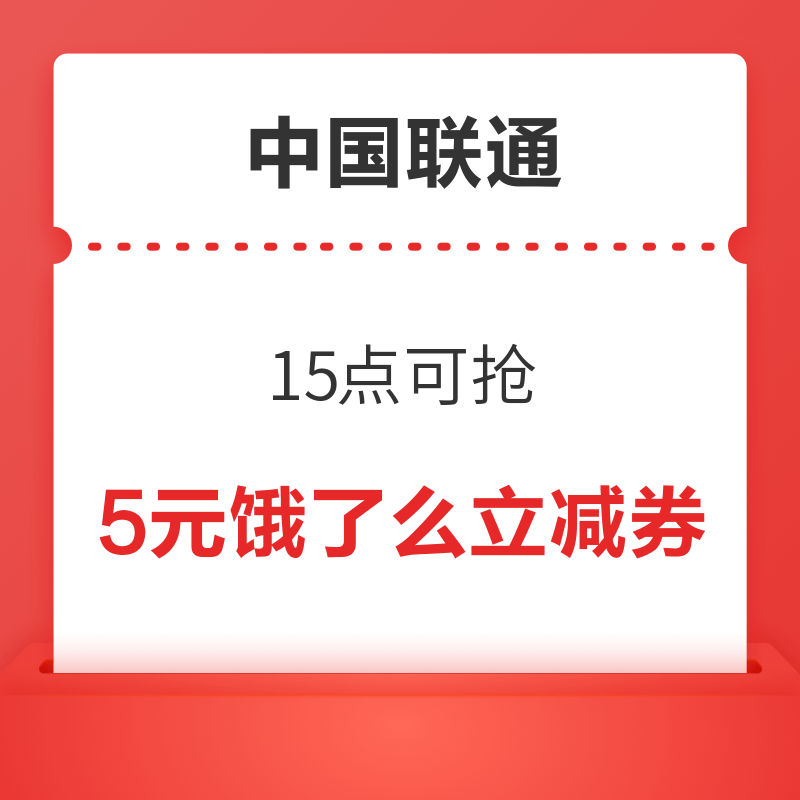 中国联通 抢5元饿了么立减券
