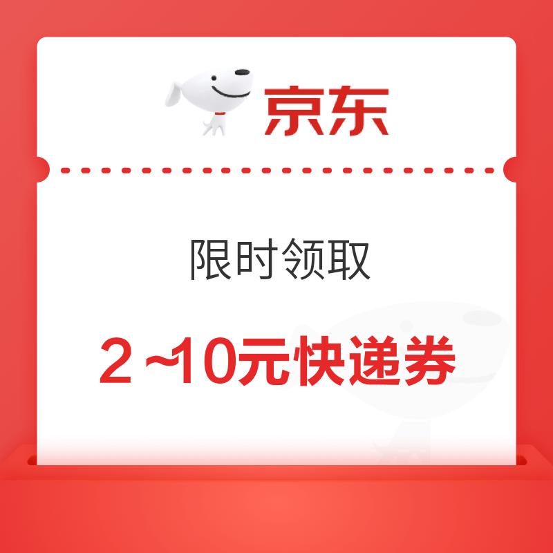 京东快递 优惠券每天限量领取