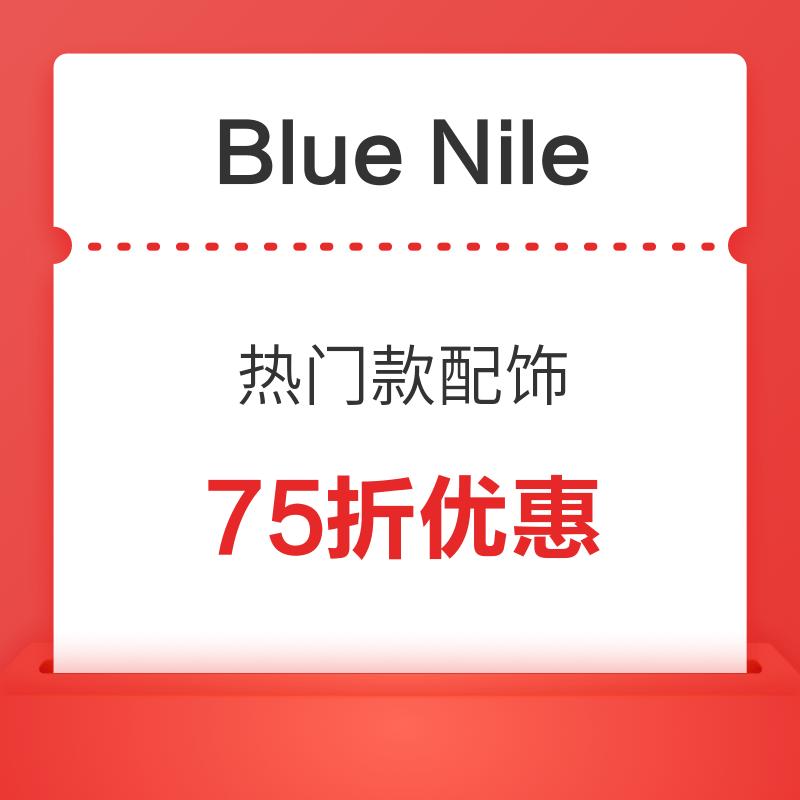 Blue Nile中国大陆官网 热门款配饰75折
