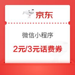 微信专享:京东 微信小程序 可领29-2元和49-3元话费券